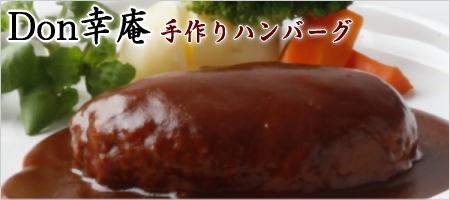 デミグラス ハンバーグ
