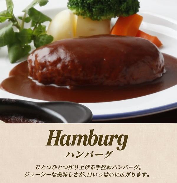 合挽きハンバーグステーキ