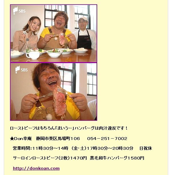 ローストビーフの店 Don幸庵の店内にて撮影